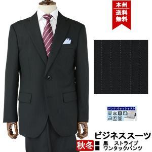 ビジネススーツ メンズスーツ 黒 ストライプ 秋冬 スーツワンタック 洗えるパンツウォッシャブル機能 2R5C63-20|suit-depot