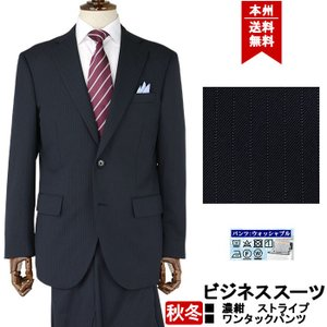 ビジネススーツ メンズスーツ 濃紺 ストライプ 秋冬 スーツワンタック 洗えるパンツウォッシャブル機能 2R5C63-21|suit-depot