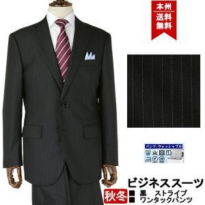 ビジネススーツ メンズスーツ 黒 ストライプ   秋冬 スーツワンタック 洗えるパンツウォッシャブル機能 2R5C65-20|suit-depot