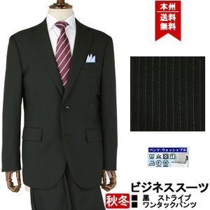 ビジネススーツ メンズスーツ 黒 ストライプ   秋冬 スーツワンタック 洗えるパンツウォッシャブル機能 2R5C66-20|suit-depot