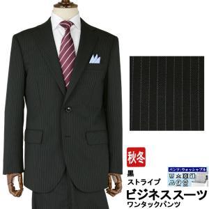 ビジネススーツ メンズスーツ 黒 ストライプ   秋冬 スーツワンタック 洗えるパンツウォッシャブル機能 2R5C67-20|suit-depot