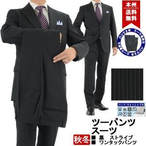 スーツ メンズ ツーパンツ パンツ2本 ビジネススーツ 黒 ストライプ 秋冬 2R6962-20|suit-depot