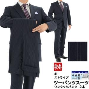 スーツ メンズ ツーパンツ パンツ2本 ビジネススーツ 紺 ストライプ 秋冬 2R6962-21|suit-depot