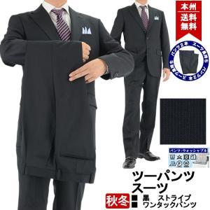 スーツ メンズ ツーパンツ パンツ2本 ビジネススーツ 黒 ストライプ 秋冬 2R6963-20|suit-depot