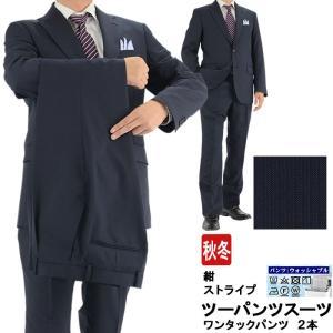 スーツ メンズ ツーパンツ パンツ2本 ビジネススーツ 紺 ストライプ 秋冬 2R6963-21|suit-depot