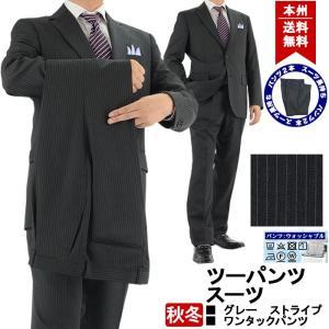 ビジネススーツ メンズスーツ ツーパンツスーツ グレー ストライプ 秋冬 スーツ 2R6964-23|suit-depot