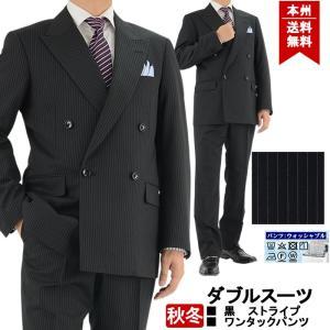 ビジネススーツ メンズスーツ ダブルスーツ 黒 ストライプ 秋冬 スーツ 2R9961-20|suit-depot