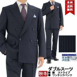 スーツ メンズ ダブルスーツ ビジネススーツ 紺 ストライプ 秋冬 2R9961-21|suit-depot
