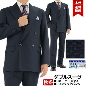 スーツ メンズ ダブルスーツ ビジネススーツ 紺 バーズアイ(無地織柄) 秋冬 2R9962-31|suit-depot