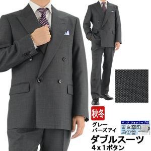 ビジネススーツ メンズスーツ ダブルスーツ グレー バーズアイ(無地織柄) 秋冬 スーツ 2R9962-33|suit-depot