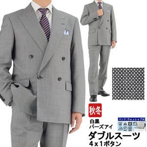 ビジネススーツ メンズスーツ ダブルスーツ 白黒 バーズアイ(無地織柄) 秋冬 スーツ 2R9964-34|suit-depot