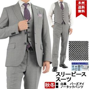 スリーピーススーツ スリムスーツ メンズスーツ 白黒 バーズアイ (織柄) 2017 秋冬 スーツ 2RC968-34|suit-depot