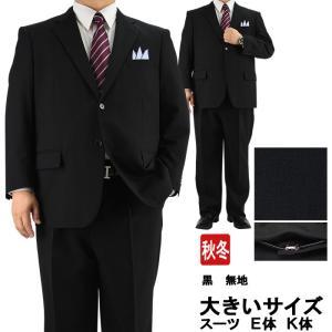 大きいサイズ スーツ メンズスーツ ウエスト調整±6cm 黒 無地 アジャスター付パンツスーツ E体・K体 秋冬 スーツ 2RE961-10|suit-depot
