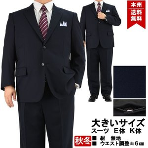 大きいサイズ スーツ メンズスーツ ウエスト調整±6cm 紺 無地 アジャスター付パンツスーツ E体・K体 秋冬 スーツ 2RE964-11|suit-depot