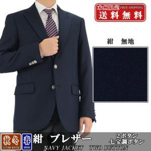 紺ブレザー メンズ 2ボタン 紺 無地 肉厚 七宝調ボタン 秋冬 ジャケット 2RG961-11|suit-depot