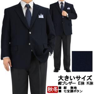 紺ブレザー 大きいサイズ ネイビー 無地 肉厚  E体 K体 七宝調ボタン 秋冬 ジャケット 2RG962-11|suit-depot