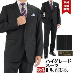 ビジネススーツ メンズスーツ ロロピアーナ LoroPiana  イタリア 生地 スーツ 黒 ストライプ 秋冬 2RH963-20|suit-depot