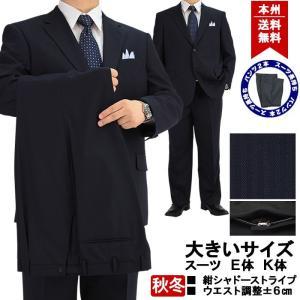 大きいサイズ ツーパンツ スーツ ウエスト調整±6cm 紺 シャドーストライプ アジャスター付パンツスーツ E体・K体 秋冬 スーツ 2RK961-21|suit-depot