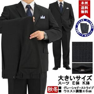 大きいサイズ ツーパンツ スーツ ウエスト調整±6cm グレー シャドーストライプ アジャスター付パンツスーツ E体・K体 秋冬 スーツ 2RK961-23|suit-depot
