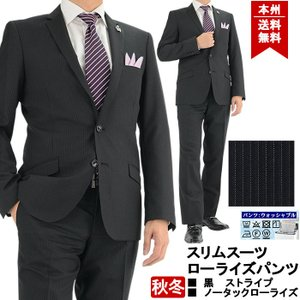 スリムスーツ ビジネススーツ メンズスーツ 黒 ストライプ ローライズパンツ 2017 秋冬 スーツ 2RL961-20|suit-depot