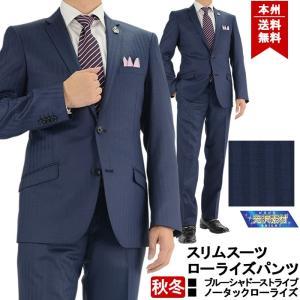スーツ メンズ スリムスーツ ビジネススーツ ブルー シャド...