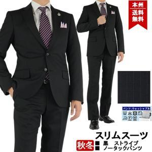 スリムスーツ ビジネススーツ メンズスーツ 黒 ストライプ 2017 秋冬 スーツ スラックスウォッシャブル 2RS963-20 suit-depot