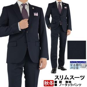 スーツ メンズ スリムスーツ ビジネススーツ 紺 無地 20...
