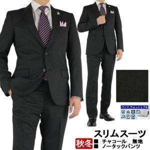 スーツ メンズ スリムスーツ ビジネススーツ チャコール 無地 2017 秋冬 スラックスウォッシャブル 2RS964-13|suit-depot