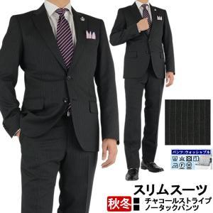 スーツ メンズ スリムスーツ ビジネススーツ チャコール ストライプ 2017 秋冬 スラックスウォッシャブル 2RS965-23|suit-depot