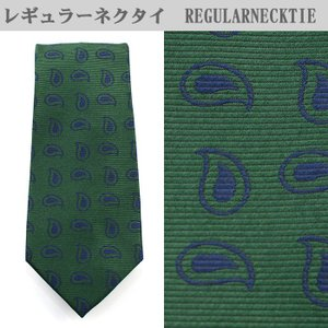 ネクタイ ビジネス シルク100% グリーン 小紋 31061-355 suit-depot