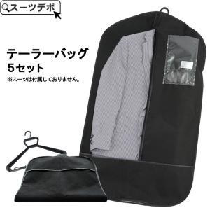テーラーバッグ 黒 5組お得セット 31095-10x5|suit-depot