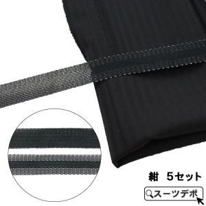 裾上げテープ 黒 5セット 31241-10x5|suit-depot