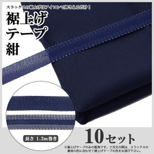裾上げテープ 紺 10セット 31241-11x10|suit-depot