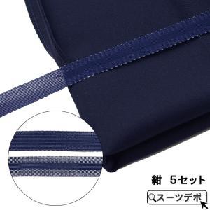 裾上げテープ 紺 5セット 31241-11x5|suit-depot