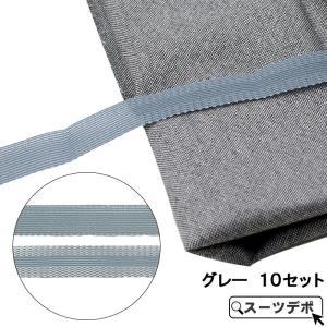 裾上げテープ グレー 10セット 31241-13x10|suit-depot