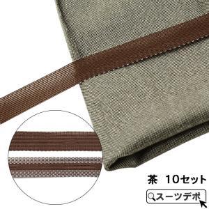 裾上げテープ 茶 10セット 31241-15x10|suit-depot