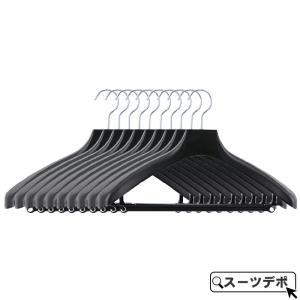 ビジネススーツ用 ハンガー 黒 10本セット 31296-10x10|suit-depot