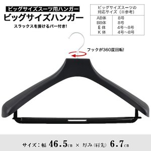 ビッグサイズ ビジネススーツ用 ハンガー 黒 31300-10|suit-depot