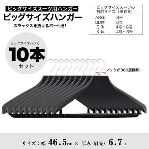 ビッグサイズ ビジネススーツ用 ハンガー 黒 10本セット 31300-10x10|suit-depot