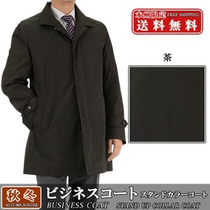 秋冬 コート スリム(Y体・A体) スタンドカラー コート 茶 ピケ ライナー脱着式 35Y032-15|suit-depot