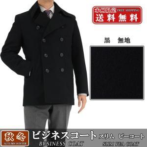 秋冬 コート スリム(Y体・A体) ピーコート メルトン 黒 35Y035-10|suit-depot