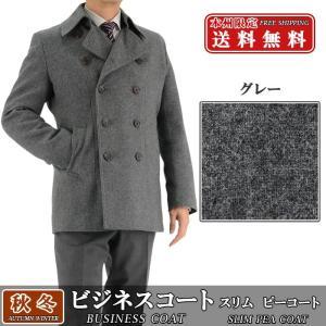 秋冬 コート スリム(Y体・A体) ピーコート メルトン ライトグレー 35Y035-14|suit-depot