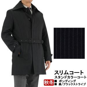 秋冬 コート スリム(Y体・A体) ウィング&スタンドカラー コート 黒 ストライプ ライナー脱着式 35Y042-20|suit-depot