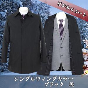 秋冬  ビジネス ポリエステル ボンディング ライナー着脱式 ショート ウィングカラーコート ゆったりサイズ 黒 無地 35Y045-10|suit-depot