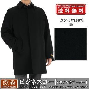 秋冬  ステンカラー ハーフコート カシミヤ100% 黒 35Y047-10|suit-depot