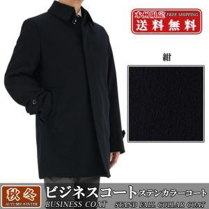 秋冬  ウィングカラー コート ゆったりめ ウール 100% メルトン 紺 35Y052-11|suit-depot