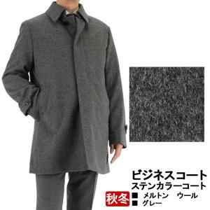 秋冬 ウィングカラー コート ゆったりめ ウール 100% メルトン ライトグレー 35Y052-13|suit-depot