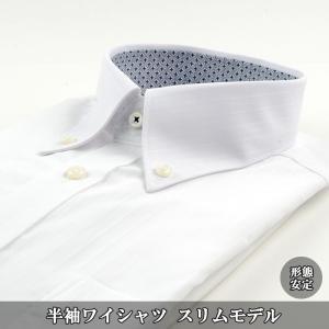 ワイシャツ 半袖 形態安定 スリムシルエット 39Y127-29|suit-depot