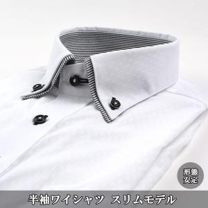 ワイシャツ 半袖 形態安定 スリムシルエット 2枚衿風ボタンダウン 39Y137-39|suit-depot
