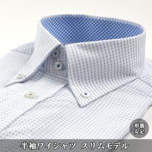 ワイシャツ 半袖 形態安定 スリムシルエット デュエボットーニ ボタンダウン 39Y138-32|suit-depot